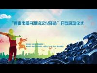 南京市图书漂流驿站启动仪式