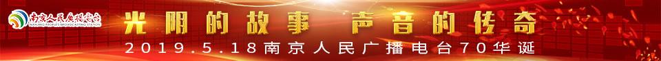 南京人民广播电台70华诞